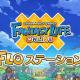 レベルファイブ、『ファンタジーライフ オンライン』の配信番組「FLOステーション」を本日18時より放送開始 初のゲーム内イベントも本日より開催