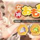 YOOZOO GAMES、『レッド:プライドオブエデン』で「女神のおもちゃ箱」を5月24日5時より開催