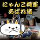 ムームー、チャンバラアクションRPG『にゃんこ将軍あばれ旅』のiOS/Android版をリリース