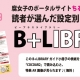 スターティアラボ、ARアプリ「COCOAR2」が日本出版販売が実施するコミック販促企画に採用 書店の販売促進を目的として