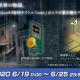 フォワードワークス、『トロとパズル~どこでもいっしょ~』にてPS3用ソフト「rain」の楽曲が流れるアイテムをプレゼント
