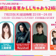ブシロード、「バンドリ!TV LIVE2021」2時間スペシャルを7月22日に配信! キャストによる「夏」にまつわるバラエティ企画を実施