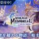 中国Efun、『ミラージュ・メモリアル』の事前登録受付を開始 抽選でギフトカードが当たる公式Twitterキャンペーン第1弾も開催中