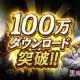 グラニ、 『黒騎士と白の魔王』が100万DLを突破! 本日17時より「魔宝石」25個をプレゼントするキャンペーンを実施!