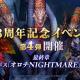 ネットマーブル、『リネージュ2 レボリューション』で3周年記念イベント「陰陽師~救魂奇譚~」の第4弾最終章を開催