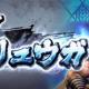 セガゲームスの『北斗リバイブ』がApp Store売上ランキングでトップ30に復帰 「UR拳王」らが再登場した「イベントガチャ 拳王&リュウガ」開催で