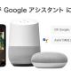定額制音楽ストリーミングサービス「AWA」がスマートスピーカー「Google Home」に対応