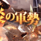 エディア、『WarLocksZ』で新マルチバトル「獄炎の軍勢」を開催 獄炎の軍勢専用のレイドガチャも登場!