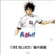 小学館とサッカードットコムおよび京風とまと、「BE BLUES!~青になれ~」のゲームアプリ『BE BLUES!~龍の挑戦~』来年1月30日に配信予定