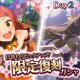 バンナム、『ミリシタ』で『日替わりピックアップ!限定復刻ガシャ』を15時より開催! 大神環や所恵美らが登場!
