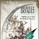 【Google Playランキング(3/28)】『パズル&ドラゴンズ』「マガジンオールスターズ」で7位 3月23日に配信の『ブレイブリーデフォルト』24位に