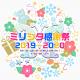 バンナム、リアルステージイベント「ミリシタ感謝祭2019~2020」を2020年1月19日に開催決定! 抽選で1800名を招待!