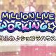 バンナム、『ミリシタ』でイベント「MILLION LIVE WORKING☆ ~甘ふわ♪ショコラハウス~」を1月28日より開催
