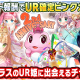 サイバーエージェント、『ウチの姫さまがいちばんカワイイ』が2周年を記念したCP第2弾を開催 UR姫に進化する「ピンクカエル」がゲットできる特別クエストが登場