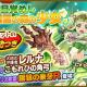 レベルファイブ、『ファンタジーライフ オンライン』にて新仲間キャラクター「大地の守護者 レルナ」が登場!