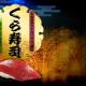 ガンホー、『妖怪ウォッチ ワールド』が回転寿司チェ―ン店「無添 くら寿司」とのコラボを10月1日より開催 「小悪魔コマさん」などの新妖怪も登場予定