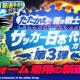 KLab、『キャプテン翼 ~たたかえドリームチーム~』で「たたかえ蒼き戦士たち サッカー日本代表ガチャ(第3弾)」を開催 岬太郎や若島津健が登場!