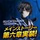 サクセス、『メテオジーン』でメインストーリー「第六章」とイベント「防衛戦」を実装!