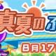 セガ、『ぷよぷよ!!クエスト』で人気の「ぷよフェスキャラクター」が登場する「真夏のぷよフェスDX」を開催!