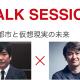 クリエイター水口哲也氏 x Casa BRUTUS編集長の松原亨氏 VRの未来についてトークセッションを開催
