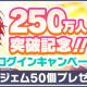 セガとCraft Egg、『プロジェクトセカイ』のユーザー数が250万人突破! ミラクルジェム50個がもらえるログインキャンペーンを明日より開催!