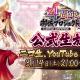 DMM GAMES、『御城プロジェクト:RE』4周年記念生放送を3月14日に実施! 今井麻美さん、大室佳奈さん、たなか久美さん、西明日香さんが出演