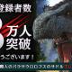 Snail Games Japan、サバイバルアクションゲーム『ARK』モバイル版の事前登録数が3万人を突破 「職人のパラサウロロフスのサドル」の配布が決定に