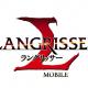 エクストリーム、『ラングリッサー モバイル』を国内版の正式タイトルとして決定!