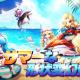 GAMEVIL COM2US Japan、『サマナーズウォー: Sky Arena』で新たな形状変幻モンスターが登場!