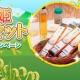 SEモバイル&オンライン、『ハッピーベジフル』で「JAてんどうフーズ」提供の「つや姫パスタセット」プレゼントキャンペーンを開始