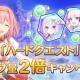 Cygames、『プリンセスコネクト!Re:Dive』で「ハードクエスト」ドロップ量2倍キャンペーンを本日5時より開催!
