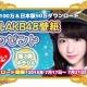 ガーラジャパン、『Flyff All Stars』で「第3弾、AKB48壁紙プレゼントキャンペーン」を実施 AKB48の「ゆきりん」こと柏木由紀さんの単独壁紙を配布