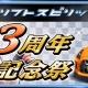 バンナム、『ドリフトスピリッツ』で3周年記念イベントを開催 「新型日産GT-R(R35)」が登場