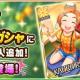 バンナム、『デレステ』で相馬夏美と村松さくらのピックアップガシャ開催! 好きなアイドルを獲得できるスターシャインスカウトも実施
