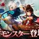 GAMEVIL COM2US Japan、『サマナーズウォー: Sky Arena』で新モンスター「画伯」と「琴奏者」を追加!