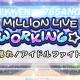 バンナム、『ミリシタ』でイベント「MILLION LIVE WORKING☆~昂れ!アイドルファイト~」を3月27日15時より開催