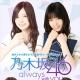 エムアップ、『乃木坂46』とのコラボレーションアプリ『乃木坂46 ~always with you~』を配信開始