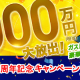 コーエーテクモゲームス、総額1000万円(相当)放出の「my GAMECITY」10周年記念CP開催! ゲーミングノートPCなどプレゼント