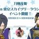 「刀剣乱舞-ONLINE-in東京スカイツリータウン」が3月3日より開催決定! 「ソラカラちゃん」の作家とのコラボ 限定グッズ販売やカフェの展開など