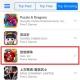 ミクシィの台湾版『モンスターストライク』がApp Store売上ランキングでトップ30入り