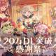 NetEase Games、『Zold:Out~鍛冶屋の物語』が20万DL突破!イベント限定フィールド及び限定SSRチャリティー&SRリタ実装