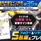 StudioZ、『ホップステップジャンパーズ』で秘書謀大 シュクレ役・山根綺さんのサイン色紙プレゼントキャンペーンを開催!