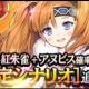 LINE GAMES、『クロスクロニクル』に新★4キャラ「ミナ(CV:田中美海)」登場!「紅朱雀」「アヌビス」を含むピックアップ召喚も開催