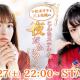 CyberZ、「OPENREC」で声優の小松未可子さんと三上枝織さんによる癒し系女子会ゲーム番組を27日22時よりスタート
