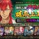 DMM GAMES、『一血卍傑-ONLINE-』で神代八傑 の「スサノヲ」の確率上昇などのアップデートを実施