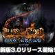 雷切、本格ダークファンタジーRPG『BLAZE OF BLOOD』でイベント通知機能を追加実装したver.3.0をリリース