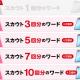 i-tron、新作『バトン=リレー』の事前登録数が5万人突破! スカウト1回分の「ワード」の配布が決定!