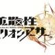 スクエニ、『拡散性ミリオンアーサー』PlayStation Vita版のサービスを終了