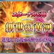 UtoPlanet、『蒼天のスカイガレオン』のv1.7.2アップデート! 新URフリッグを追加!