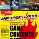 ランシステム、「自遊空間」で日本電子専門学校との産学連携企画「GAME CONTENTS BATTLE」を開催中!